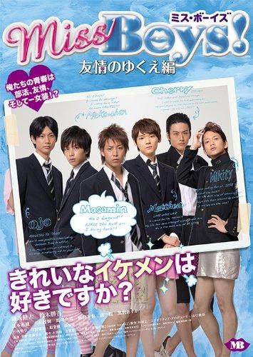 Miss Boys!友情のゆくえ編 [DVD]