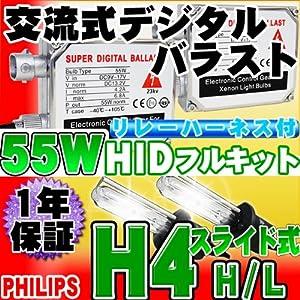 HIDキット 55W H4 6000K スライド式Hi/Lo 12V用 PHILIPS(OEM) HID フルキット
