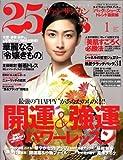 25ans (ヴァンサンカン) 2009年 01月号 [雑誌]