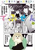 でぶせん(7) (ヤンマガKCスペシャル)