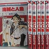 海賊と人魚 コミック 1-6巻セット (花とゆめCOMICS)