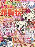 キャラぱふぇ年賀状ブック 2013年 12月号 [雑誌]