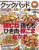 クックパッドmagazine! Vol.8 (TJMOOK)