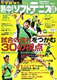熱中!ソフトテニス部(30) (B・Bムック) -