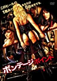 ボンテージ・ポイント [DVD]