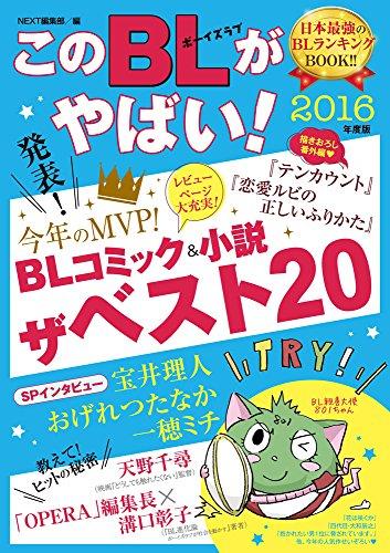 このBLがやばい! 2016年度版 (Next BOOKS)