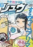 月刊 COMIC (コミック) リュウ 2014年 03月号 [雑誌]
