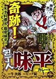 包丁人味平カレー編 1 (バンブー・コミックス)
