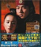 朱蒙 第二章【Blu-ray Disc】
