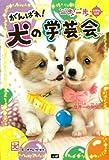 がんばれ! 犬の学芸会: 世界一の仲間。 (小学生文庫)