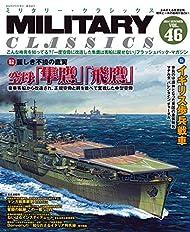 MILITARY CLASSICS (ミリタリー・クラシックス) 2014年9月号