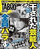 黄金のGT タブー Vol.20 (晋遊舎ムック)