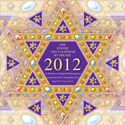2012 Jewish Art Calendar by Mickie 2012 Wall calendar