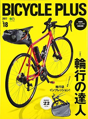 BICYCLE PLUS 2016年Vol.18 大きい表紙画像