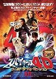 スパイキッズ4D:ワールドタイム・ミッション [DVD]
