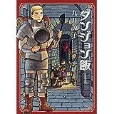 Amazon.co.jp: ダンジョン飯 1巻<ダンジョン飯> (ビームコミックス(ハルタ)) 電子書籍: 九井 諒子: Kindleストア