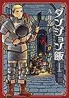 ダンジョン飯 1巻 (ビームコミックス(ハルタ))