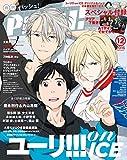 PASH! 2016年 12月号 [雑誌] PASH!