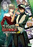 TIGER & BUNNY コミックアンソロジー VOL.3 (DNAメディアコミックス)