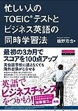 忙しい人の TOEIC®テストとビジネス英語の同時学習法
