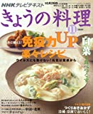 NHK きょうの料理 2009年 11月号 [雑誌]