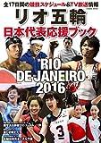 リオ五輪日本代表応援ブック (コスミックムック) -