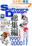 Software Design 総集編 【1990~2000】