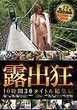露出狂 10時間30タイトル総集編 [DVD]