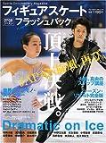 フィギュアスケート07-08シ