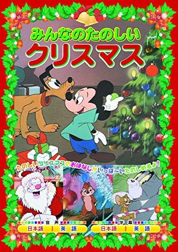 みんなのたのしい クリスマス ミッキーマウス サンタクロース キャスパー トムとジェリー チップ&デール ドナルドダック AAM-901A [DVD]