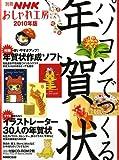 パソコンでつくる年賀状 2010年版 (別冊NHKおしゃれ工房)