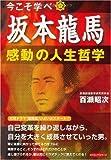 今こそ学べ!坂本龍馬感動の人生哲学