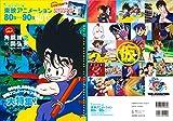 ヒストリー 東映アニメーション 80s~90s BOYS