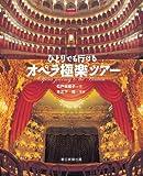 ひとりでも行けるオペラ極楽ツアー