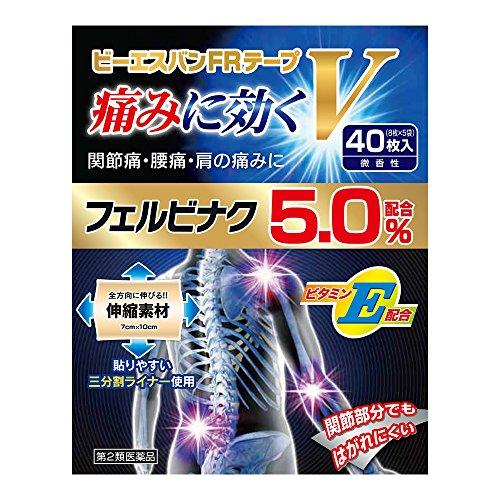 【第2類医薬品】ビーエスバンFRテープV 40枚