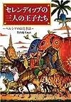 セレンディップの三人の王子たち—ペルシアのおとぎ話 (偕成社文庫)