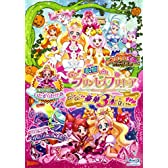【Amazon.co.jp限定】映画Go!プリンセスプリキュア Go!Go!!豪華3本立て!!!(Blu-ray特装版)(2Lブロマイド3枚セット付)