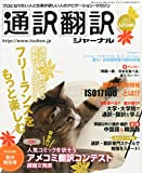 通訳翻訳ジャーナル 2015年10月号