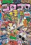 月刊 コロコロコミック 2012年 03月号 [雑誌]