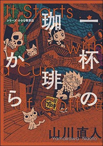 一杯の珈琲から シリーズ小さな喫茶店 (ビームコミックス)