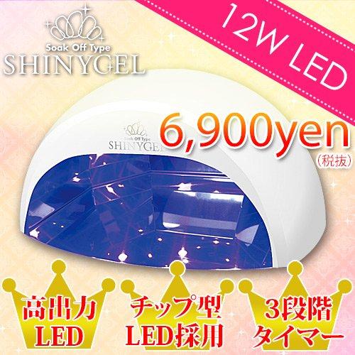 シャイニージェル ジェルネイル用 LED ランプ 12W