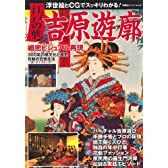 江戸の華 吉原遊廓 (双葉社スーパームック)