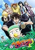 べるぜバブ DVD 01巻 4/20発売
