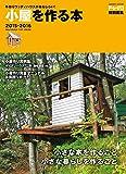 手作りウッディハウスがおもしろい! 小屋を作る本2015?2016 学研ムック