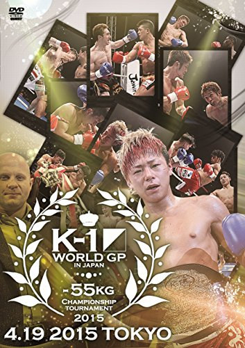 K-1  WORLD GP 2015 ~-55kg初代王座決定トーナメント~ 2015.4.19  東京・代々木体育館 [DVD]