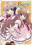 Rewrite オカ研へようこそ!! (2) (IDコミックス 4コマKINGSぱれっとコミックス)