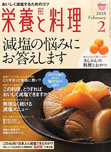 栄養と料理 2015 年 02 月号 [雑誌]