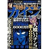 賭博破戒録カイジ人喰いパチンコ 1 (プラチナコミックス)