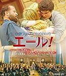 エール! 【Blu-ray】