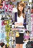 極上人妻DX 2012年 01月号 [雑誌]